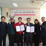 화성시자원봉사센터, ㈜현대레저 화이트골프연습장과 업무협약