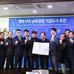 포천시 사격장 대책위, 전철7호선 예타 면제 촉구 기자회견