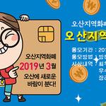 오산시, 지역화폐 명칭 공모전 개최