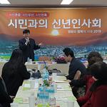 동두천시, 최용덕 시장 2019년 시민과의 신년인사회 개최
