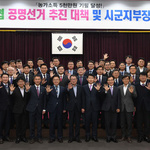 경기농협, 농가소득 5천만원 달성 및 공명선거 구현 다짐