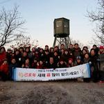 인천 부평1동 행정복지센터 새해맞이 산행