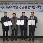 여주시-설치반대위-표준과학원,  4월 27일 국가표준시 첫 시험 방송 합의