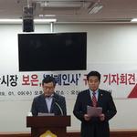 오산시의회 자유한국당 소속 의원들 곽 시장 산하단체 인사발령 반발