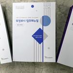 의정부시, '민원사무편람' 등 매뉴얼 3종 제작