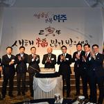 바르게살기운동 여주시협의회,2019년 신년인사회 개최