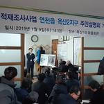 연천군, 지적재조사 사업 주민설명회 개최