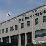 의정부지검, 15일 아동학대 사건 관련 가정에 남은 아동 지원 위한 관리회의 개최