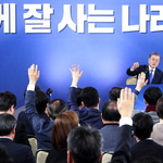 문 대통령, 혁신성장 방점… '고용지표 향상'도 역설
