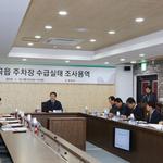 연천군, '전곡읍 주차장 수급관리 실태조사'  최종 보고회
