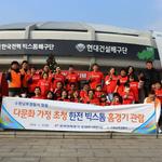 한전 경기본부-수원남부경찰서 다문화자녀 초청 배구경기 관람