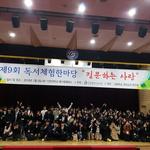 인천 고등학교 국어교과연구회 독서체험 한마당 프로그램 성료