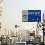 직진해야 갈 수 있는 교육청 '뒤로 가라' 알려주는 표지판