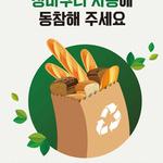 하남시, '1회용 비닐봉투 금지' 집중 계도