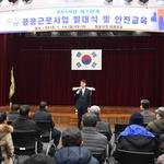 하남시,  2019년 제1단계 공공근로 사업 발대식 개최