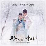 '왕이 된 남자', 새로운 OST 삽입 … 감성에 완성도 추가