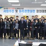 NH농협 오산시지부, '사업추진 및 윤리경영 실천 결의대회' 가져