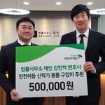 '재인' 김민혁 변호사, 아동 신학기 용품 구입비 후원