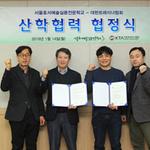 서울호서예전 스포츠건강관리, 대한트레이너협회 MOU 체결