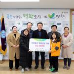 연천 전곡초교 학생들 나눔 바자회 수익금 전달