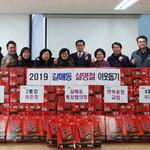 구리시 갈매동 통장협의회 회원들 불우이웃돕기 물품 기탁