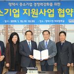 평택시,경기도경제과학진흥원과 '기업 경쟁력 강화 및 강소기업 육성' 협약