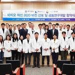 명지병원 '바이오 혁신 2020 비전 선포' 연구중심 병원 선언