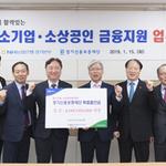 경기신용보증재단과 NH농협은행 경기영업본부 소상공인 살리기 위해 업무협약