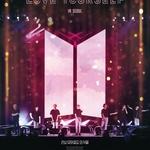 방탄소년단 콘서트 실황 영화 26일 전 세계 동시 개봉