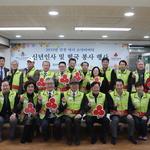 인천 아너 소사이어티 클럽 회원들 아동양육시설 찾아 떡국 배식 봉사