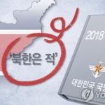 국방 백서 북한은 적, '평화 지향' 방해되는 부분 '화이트 페이퍼'서 지우기로