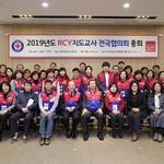 대한적십자사 경기도지사, 청소년적십자 지도교사 전국협의회 총회 개최