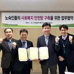LH 경기본부, 노숙인들 사회복지안전망 구축 위한 업무협약