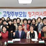 고향주부모임 경기도지회, 농가소득 5천만 원 시대 첨병 역할