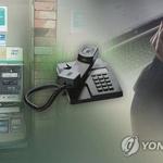 경기남부경찰청 '은행과 공조 효과' 보이스피싱 예방 건수 세 배나 증가