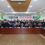군용비행장 소음 피해 지방의회 간 원팀 대응