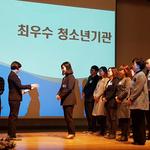 안산시 청소년상담센터, 2018 기관평가서 여가부 장관 표창