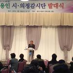 용인 시·의정감시단 공식 출범