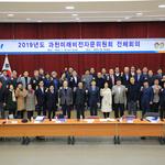 과천미래비전자문위원회 전체회의 열고 활동 시작