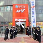 부천소방서, 6만여 주민 지킴이  '여월119안전센터' 개청