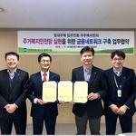 LH 경기본부, 무주택 서민 위한 금융 네트워크 업무협약 체결
