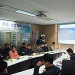 인천 연수구시설안전공단, 2019년 주요업무 보고회 진행