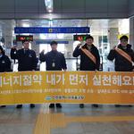 인천 미추홀구, 제물포역사에서 에너지 절약 캠페인