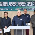 """""""최저임금법 시행령 개정안은 '위헌' 철회하라"""""""