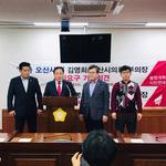 오산지역 시민단체와 자유한국당 위원회 김영희 부의장 위장전입 의혹제기