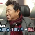 """임하룡, """"나는 콩트 욕심이 있었다"""" 봉사활동 간 '밥풀떼기' 김정식도"""