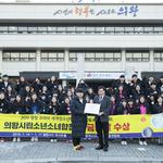 의왕시립합창단, '평창코리아 합창페스티벌&경연대회'서 금메달