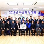 하남회, 시청 상황실서 '제1회 정례회' 개최