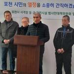 """포천사격장대책위 """"집회서 시민과 정부 이간"""" 김영우 의원 비난"""