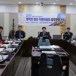 평택항특위, 평택항 발전 방안 마련을 위한 집행부의 업무 현황 청취 간담회 개최